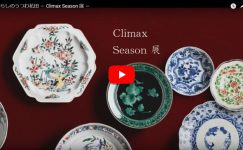 Climax Season展 ギャラリーの様子
