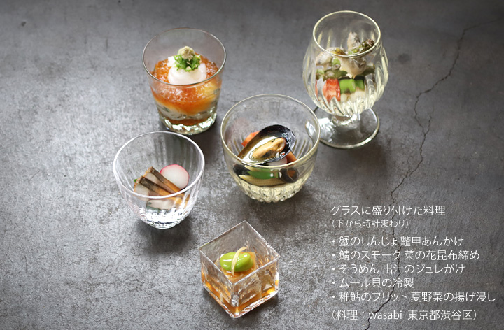 グラスで飲む、食べる