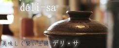 deli-sa(デリ・サ)