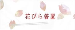 花びら箸置