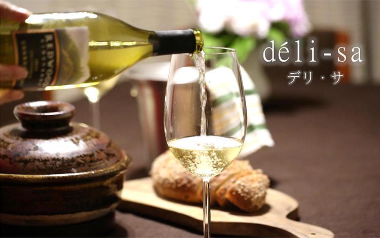 美味しく賢い土鍋 deli-sa(デリサ)