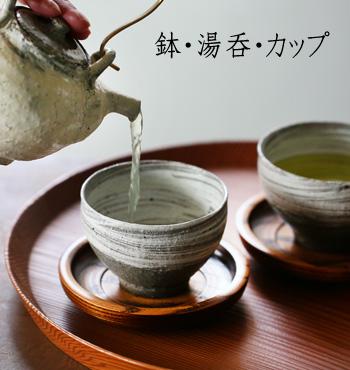 花田のコレ 鉢・湯呑・カップ