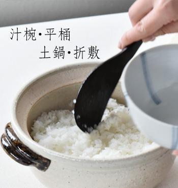 花田のコレ 汁椀・平桶・土鍋・折敷