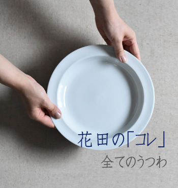 花田のコレ TOP