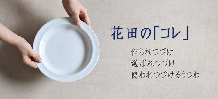 花田の「コレ」