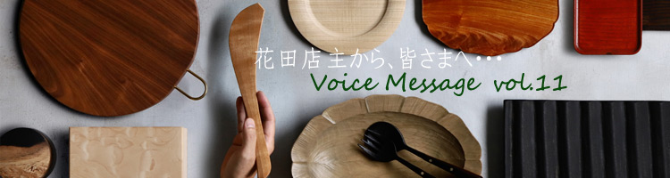 Voice Message 花田店主から皆さまへ
