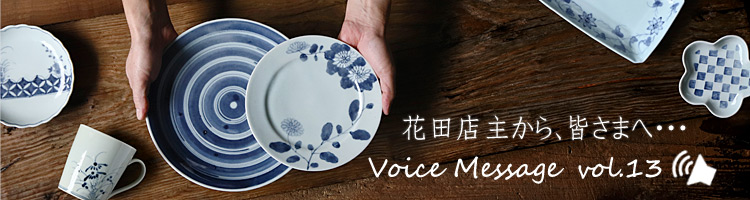 Voice Message 花田店主から皆さまへ