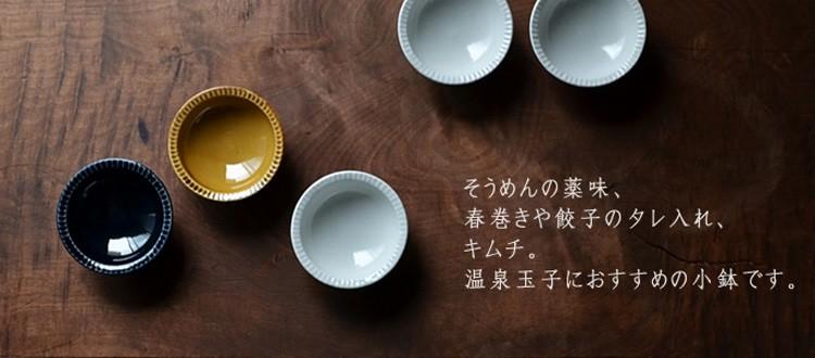 阿部春弥 縁しのぎ3.5寸鉢
