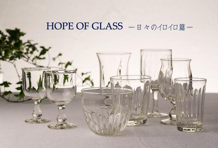 HOPE OF GLASS 日々のイロイロ篇