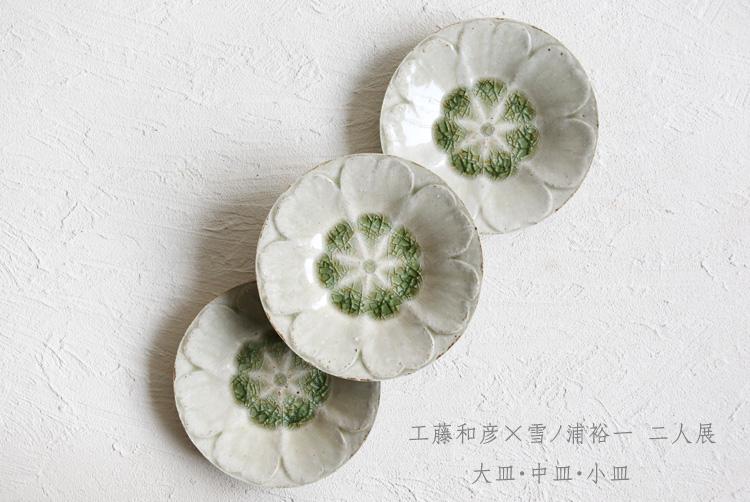 工藤和彦×雪ノ浦裕一 二人展 大皿・中皿・小皿
