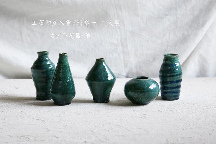 工藤和彦×雪ノ浦裕一 二人展 カップ・花器・他