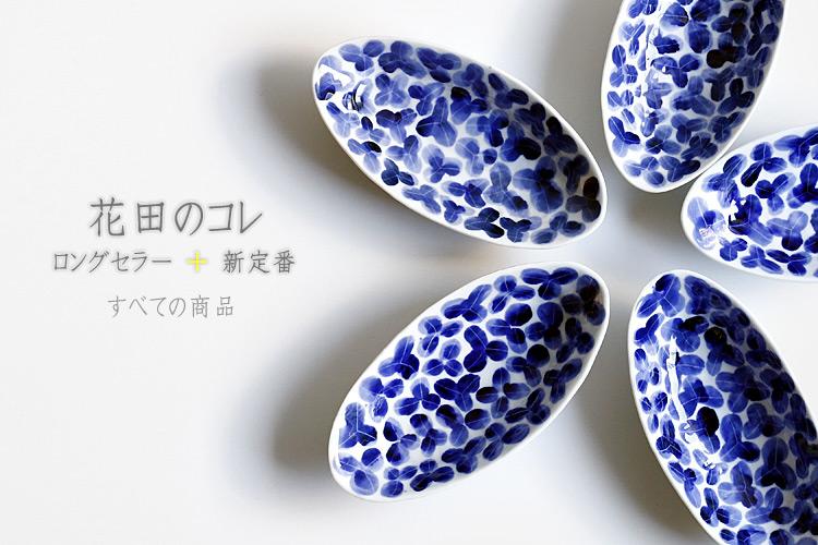 花田のコレ ロングセラーと新定番