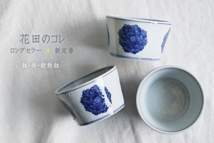 花田のコレ ロングセラーと新定番 鉢・丼・耐熱鉢