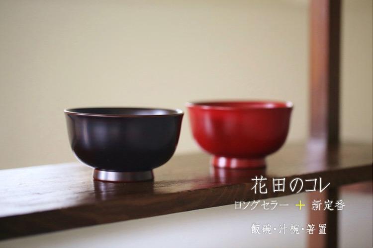 花田のコレ ロングセラーと新定番 飯碗・汁椀・箸置