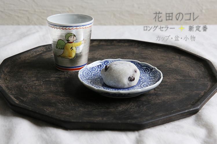 花田のコレ ロングセラーと新定番 カップ・盆・小物
