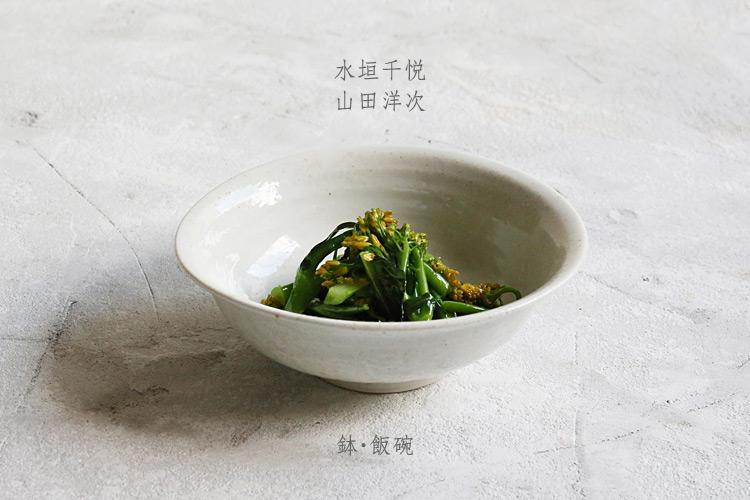 水垣千悦×山田洋次 鉢・飯碗