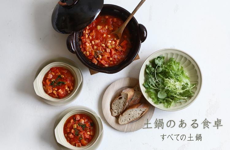 土鍋のある食卓 土鍋