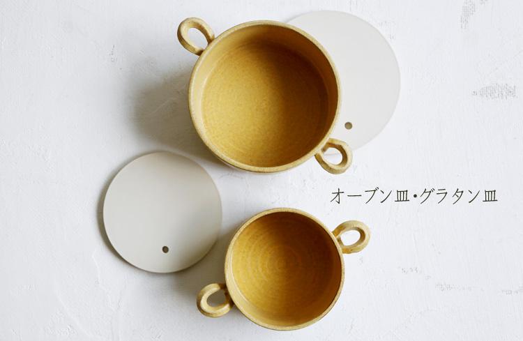 土鍋のある食卓 オーブン皿・グラタン皿