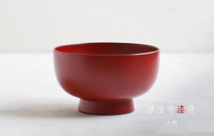 浄法寺漆 汁椀
