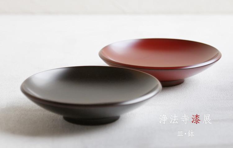 浄法寺漆 皿・鉢