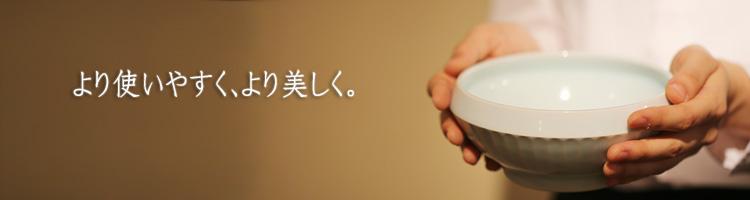 MOAS モアス 暮らしのうつわ花田の福祉・介護用食器シリーズ