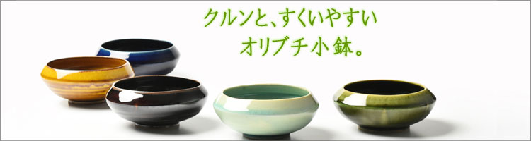 オリブチ小鉢