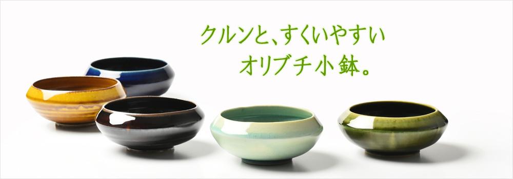 クルンとすくいやすいオリブチ小鉢
