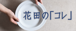 花田の「コレ」のページ