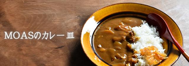 MOASのカレー皿