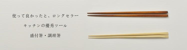 盛付箸・調理箸