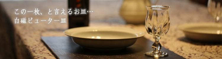 水野克俊 白磁ピューター皿