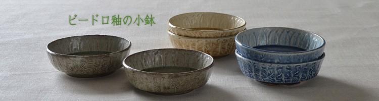 ビードロ釉の小鉢