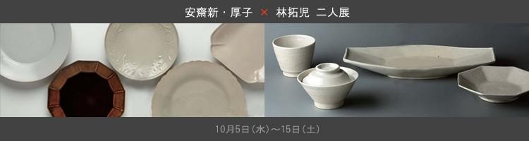 安齋新・厚子×林拓児 二人展