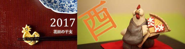 2017 花田の干支 酉