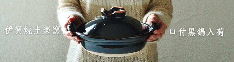 伊賀焼土楽窯 口付黒鍋