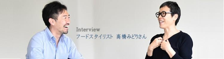 高橋みどり インタビュー