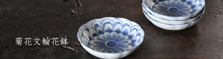 西納三枝 菊花文輪花鉢