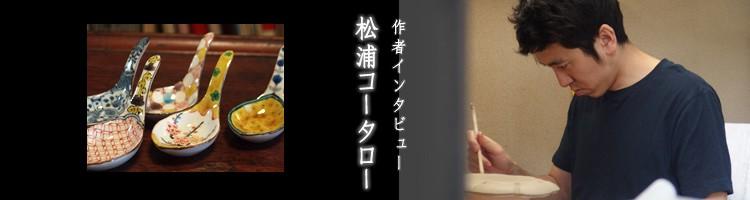 松浦コータローさんのインタビュー