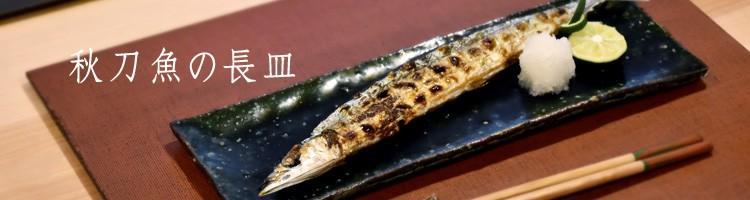 秋刀魚の長皿