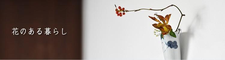 花のある暮らし-花器-