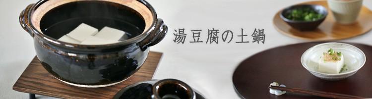 湯豆腐の土鍋