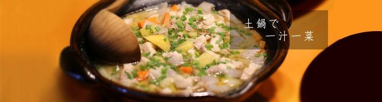 土鍋で一汁一菜