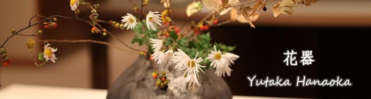 花岡隆 花器