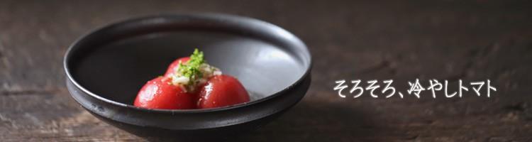 黒釉五寸馬盥皿