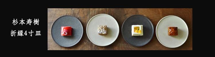 杉本寿樹さんの折縁4寸皿