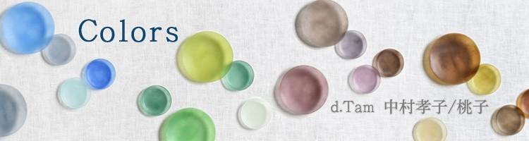 色ガラスの小皿 Colors