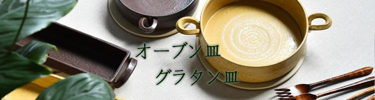 小川佳子さんのオーブンパン