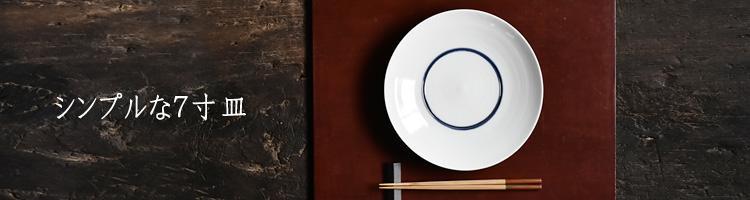 九谷青窯 線彫丸紋7寸皿