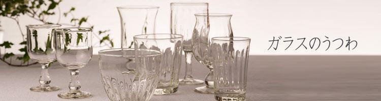 ガラスの商品一覧