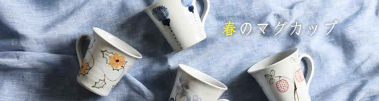 林京子マグカップ
